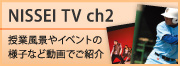 NISSEI TV ch2