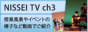 NISSEI TV ch3